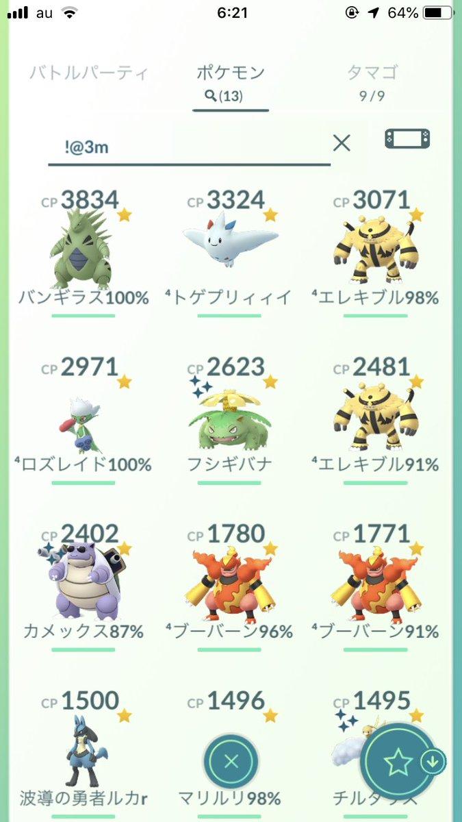 Go 解放 ポケモン 技