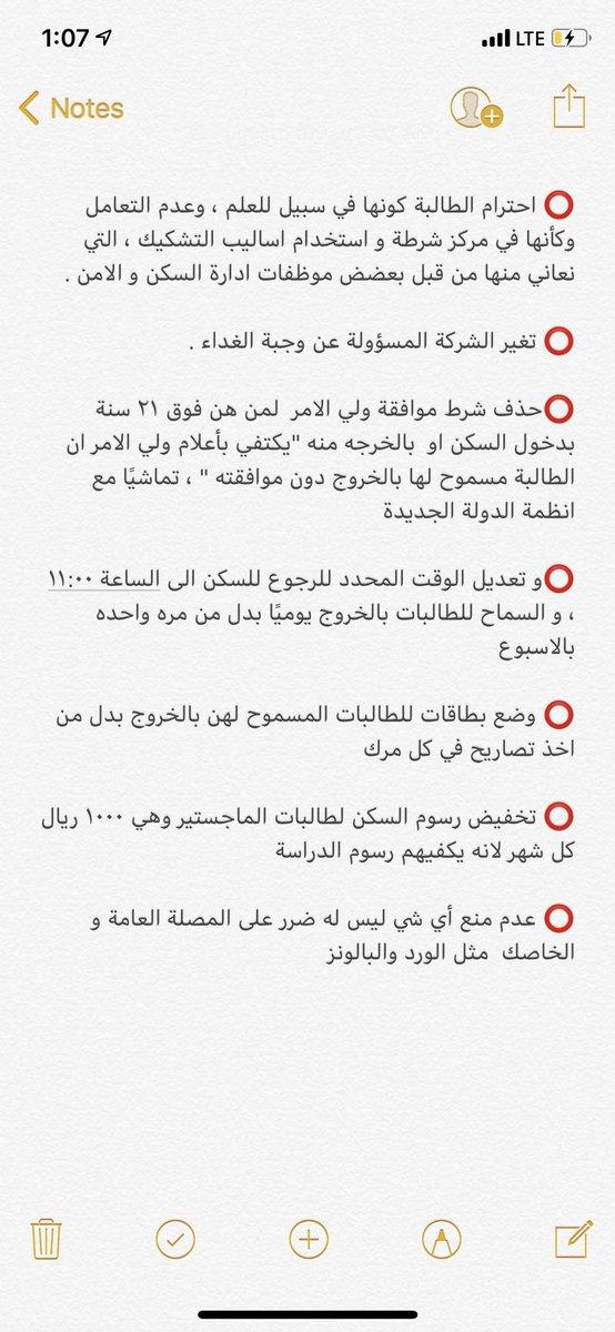طالبات سكن جامعة الاميرة نورة Pnu20277478 Twitter