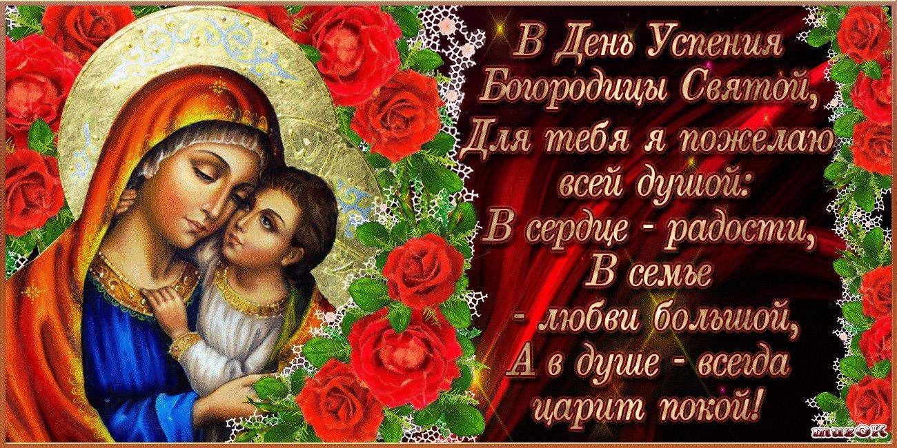 Мерцающие открытки с успением пресвятой богородицы 28 августа, надписью самый лучший