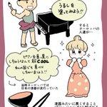 ピアノは最初黒じゃなかった!?ピアノが黒いのは日本がきっかけ!
