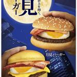 マクドナルド「月見バーガー」今年も登場。この時期だけのお楽しみですね。