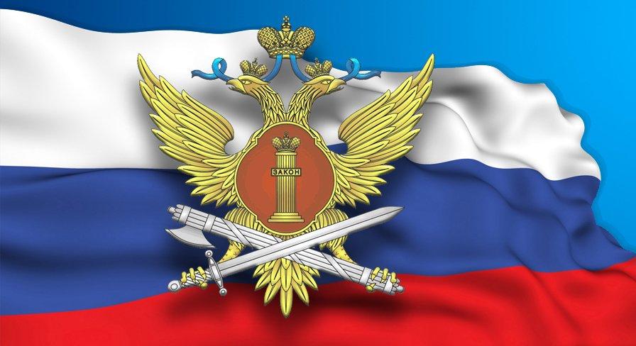 Символика фсин россии утверждена