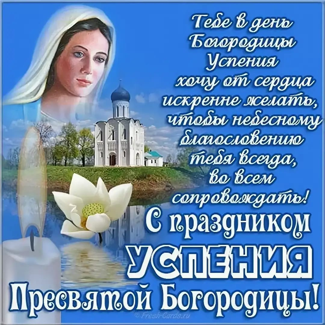 Вставить, 28 августа православный праздник картинки поздравления