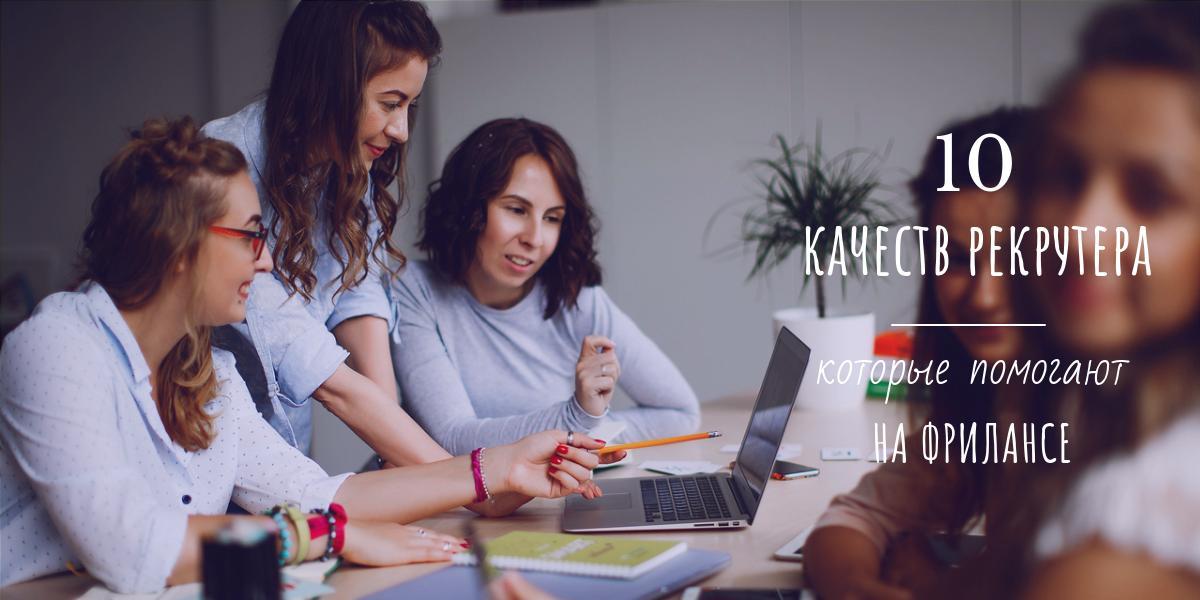 Как работают рекрутеры фрилансеры юридическая помощь для фрилансеров
