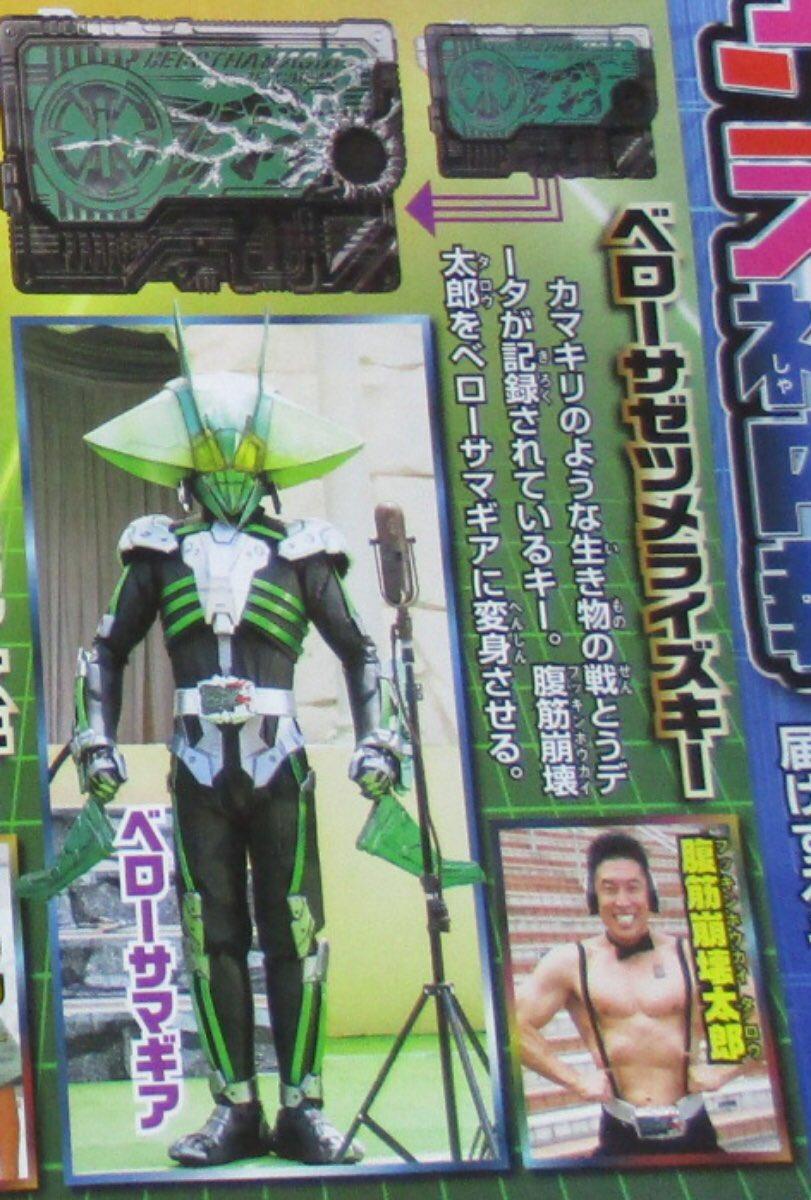 【速報】令和最初の仮面ライダーの敵、腹筋崩壊太郎に決定