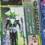 令和最初の仮面ライダーの敵は「腹筋崩壊太郎」になりました!