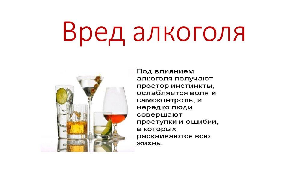 Алкоголь картинки для презентации, днем рождения