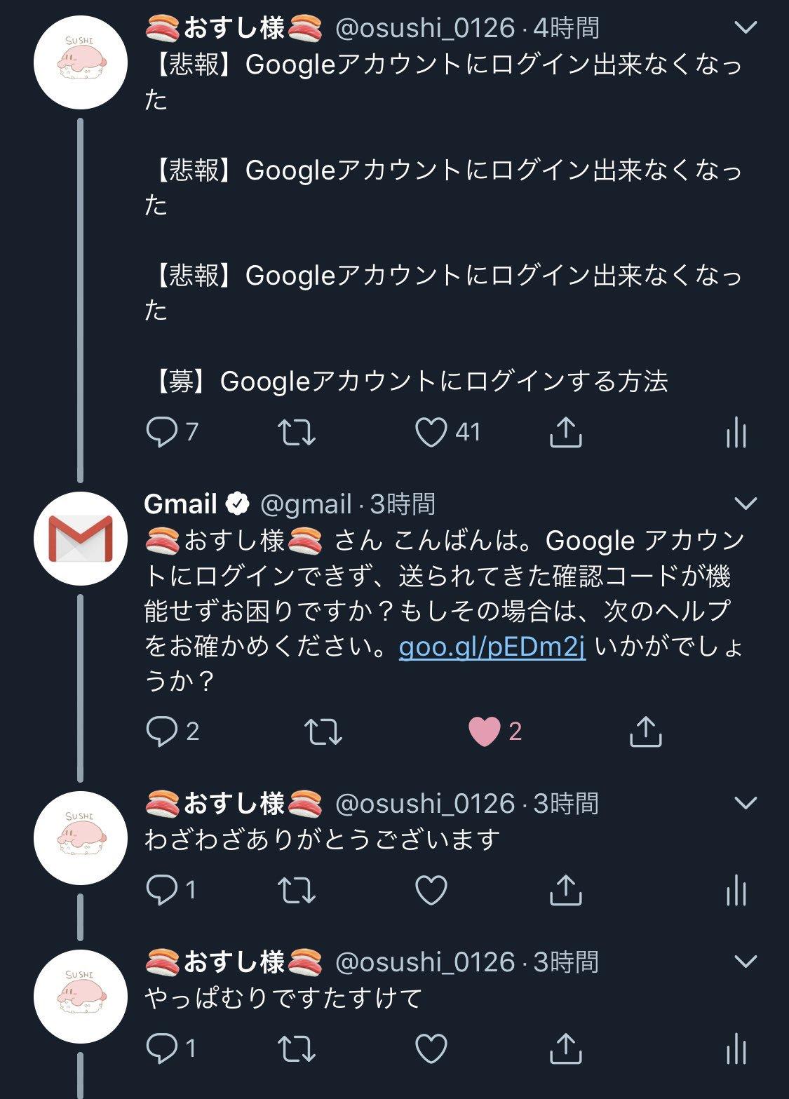 Googleアカウントにログインできなくなった結果?Gmailの運営が解決策をTwitterで提案www
