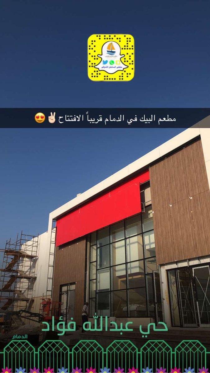 الساحل الشرقي Pe Twitter قريبا افتتاح مطعم البيك في الدمام حي عبدالله فؤاد