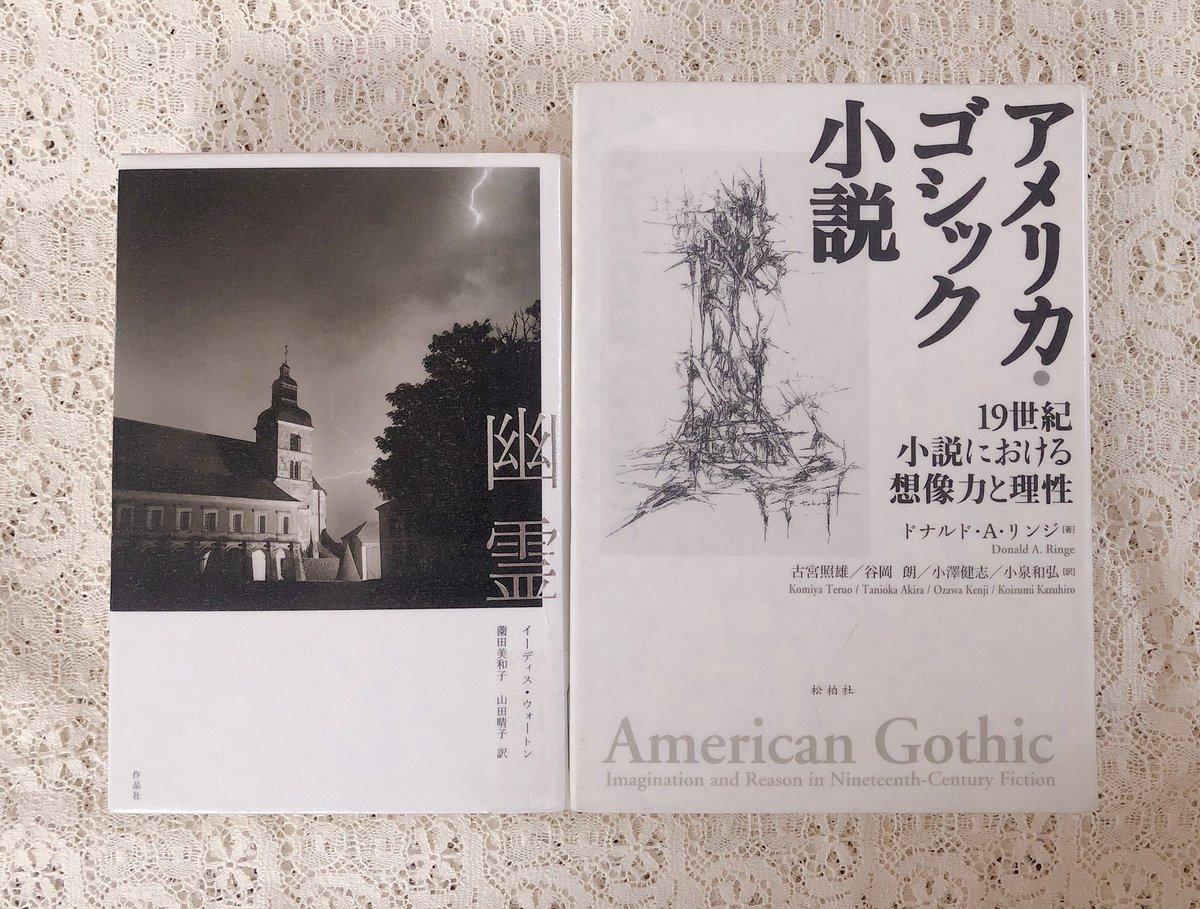"""かりさ a Twitter: """"図書館本。 『幽霊』イーディス・ウォートン ..."""