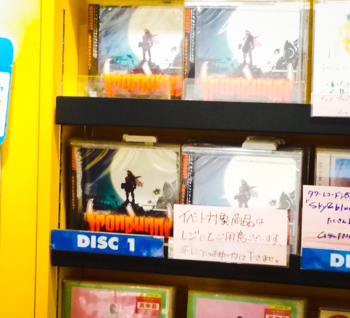 IRONBUNNY デビューミニアルバム。 近所のタワレコに在庫なく、店員さんに調べてもらったら、札幌・渋谷・新宿にはあるそうです(東北地方は全滅😖) 渋谷タワレコ3Fでようやくゲット!  #IRONBUNNY #鉄槌のオルタナティブ #WarrenDeMartini #DougAldrich #GeorgeLynch   #ハードロックユニット