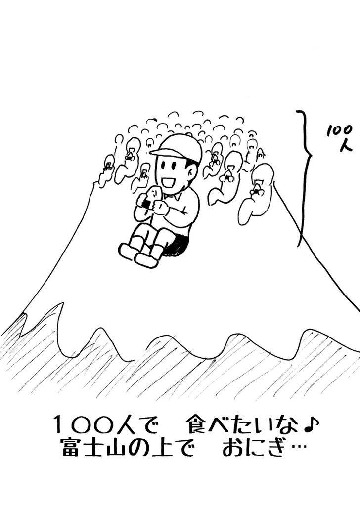 富士山の上でおにぎりを食べるあの童謡が実はサスペンスだった!?