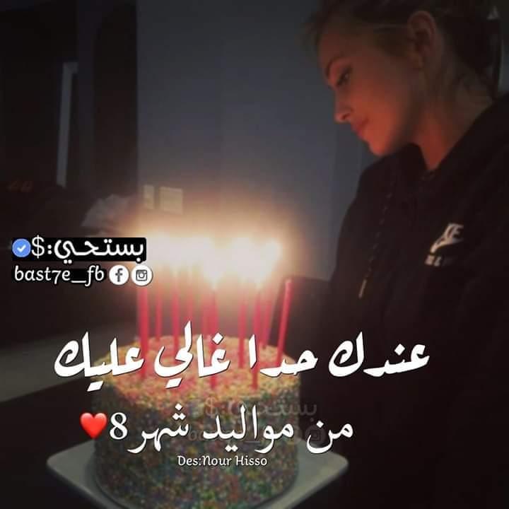 Hashtaggen أخبرها يا ميلادها انها مختلفة Pa Twitter