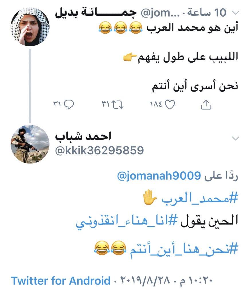 محمد العرب Mohammed Al Arab On Twitter أنصار الله يتبادلون