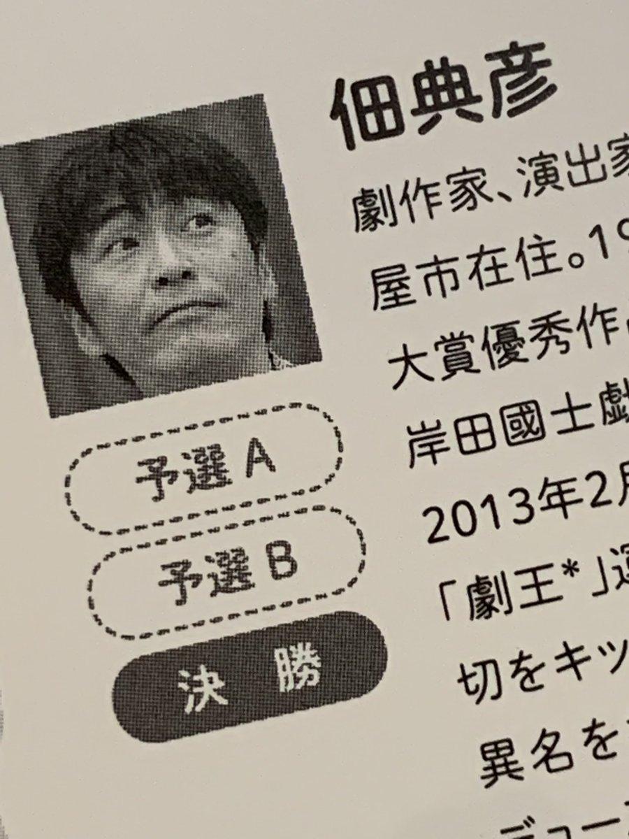 """もりげき王2020 в Twitter: """"【特別審査員 決勝】 佃典彦 劇作家、演出 ..."""