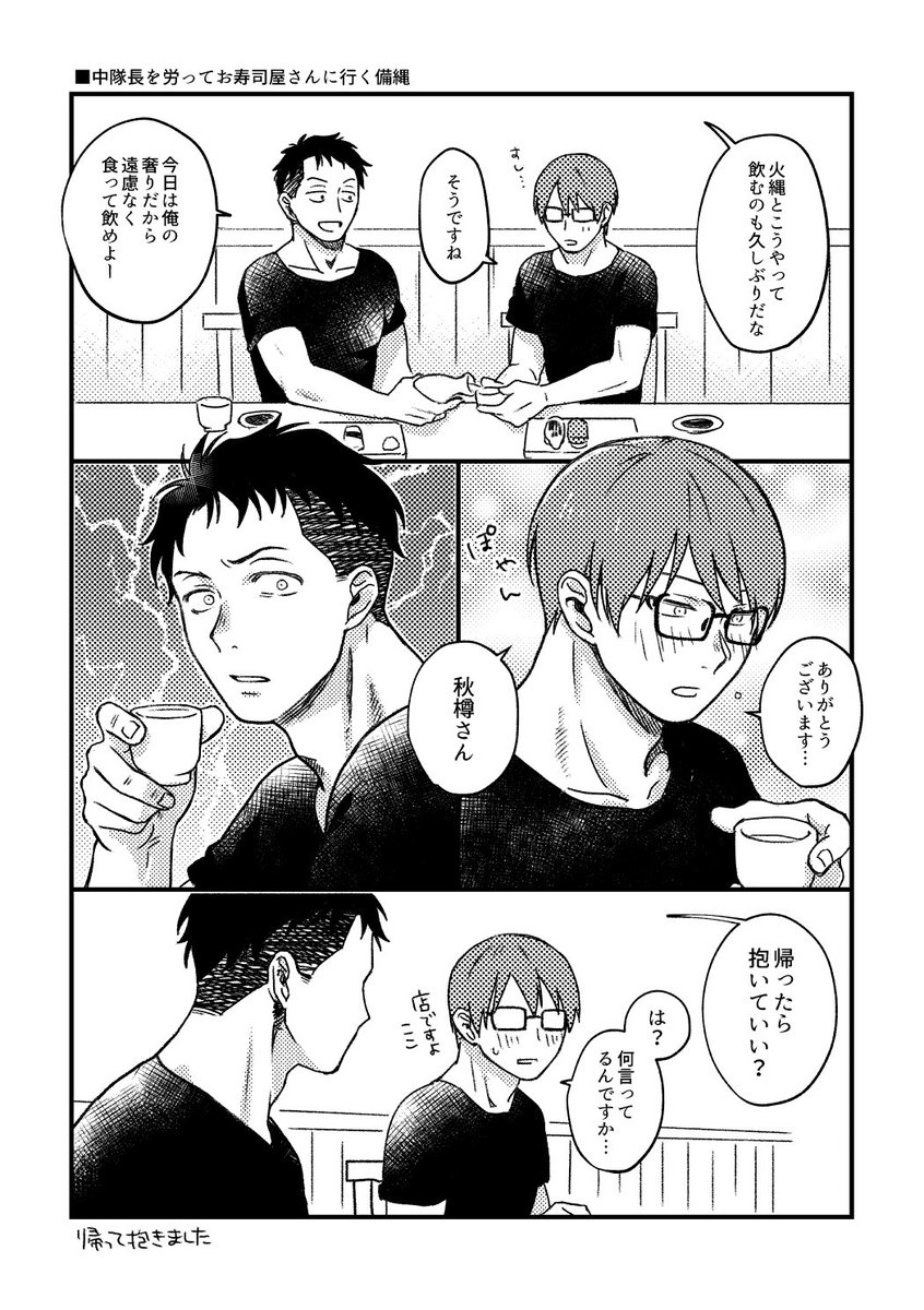 """間中 a Twitter: """"続きの追い秋樽弾(備縄)… """""""