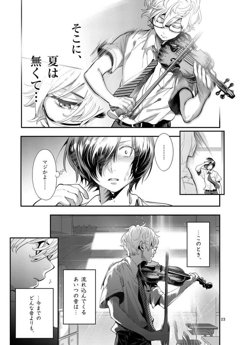 の オーケストラ 青