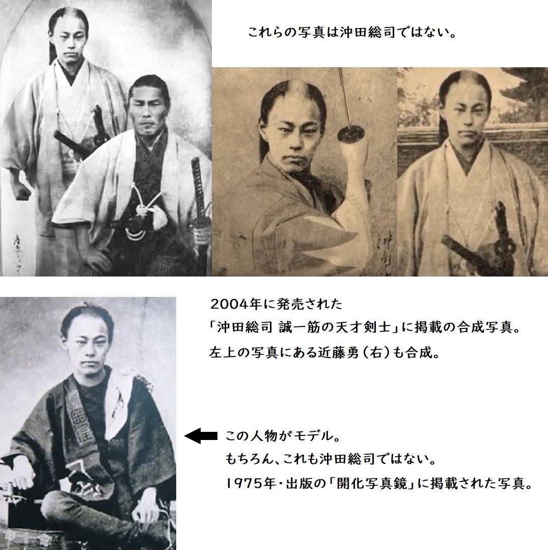 """山本半兵衛 on Twitter: """"今のところ、沖田総司の 写真は発見されてい ..."""