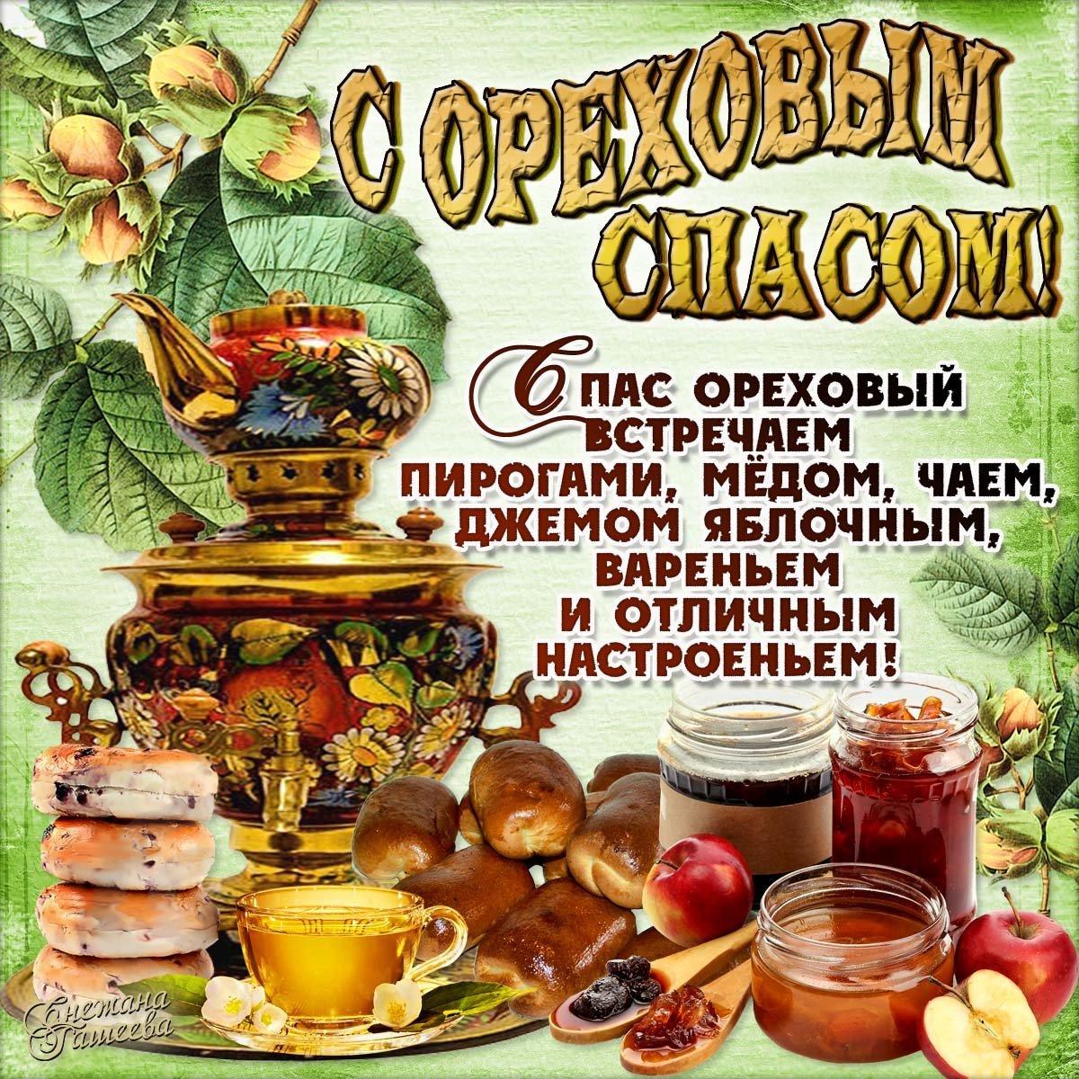 Картинки с праздником ореховый спас, картинки