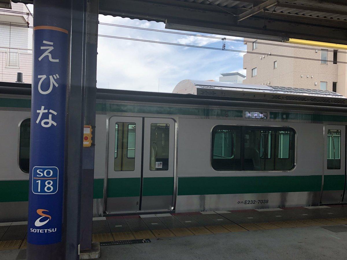 線 海老名 埼京