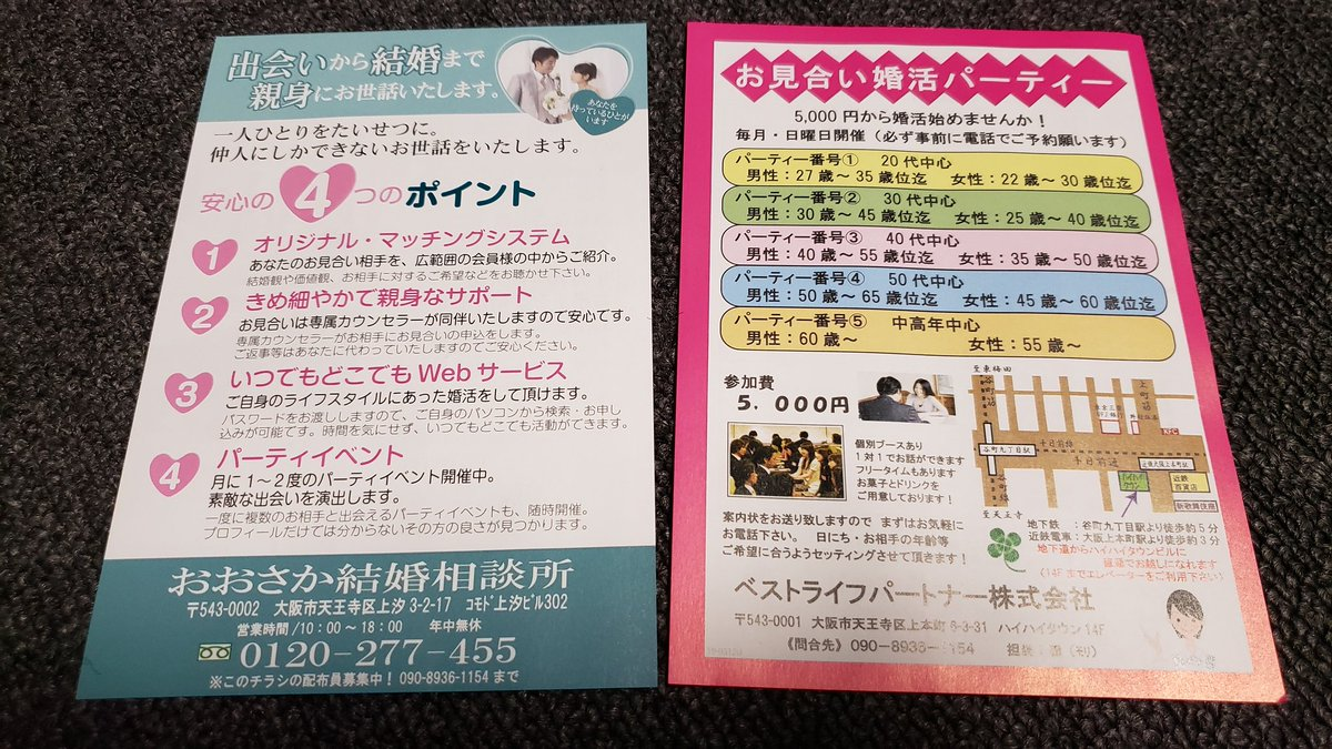 ついにこんなん入れてくるようになったか5000円~か(´・ェ・`)んーお菓子とドリンクにつられるけど、、食べ放題かな(..)#婚カツ #婚活#婚活パーティー#結婚しよう#ひとりが好き