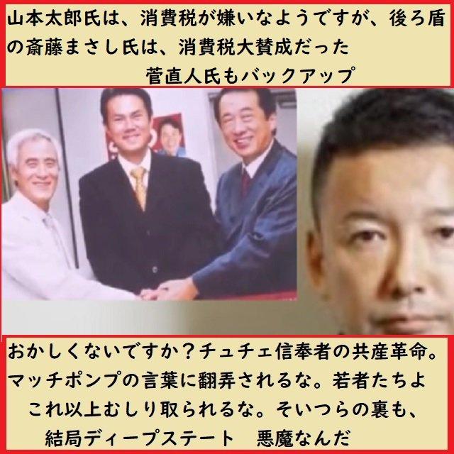 山本太郎 斎藤まさし