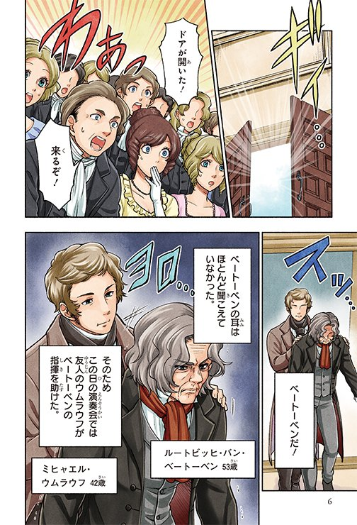 ベートーベン 生涯