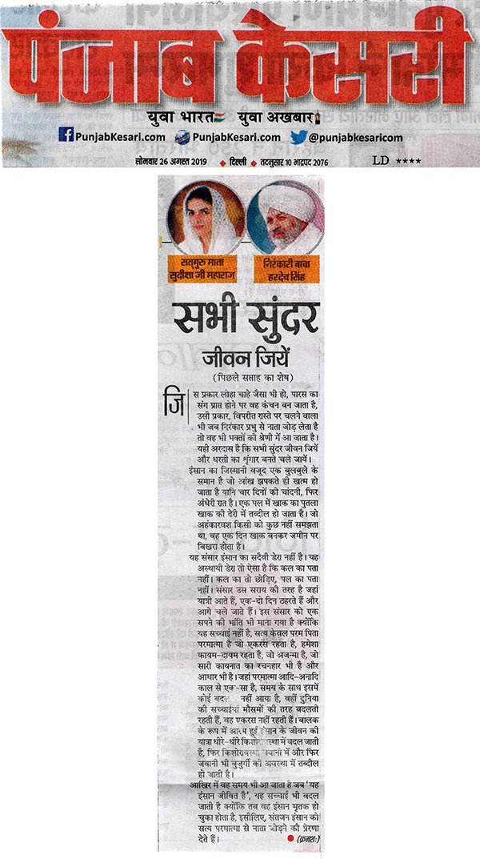 SantNirankariMission (@santnirankari) | Twitter