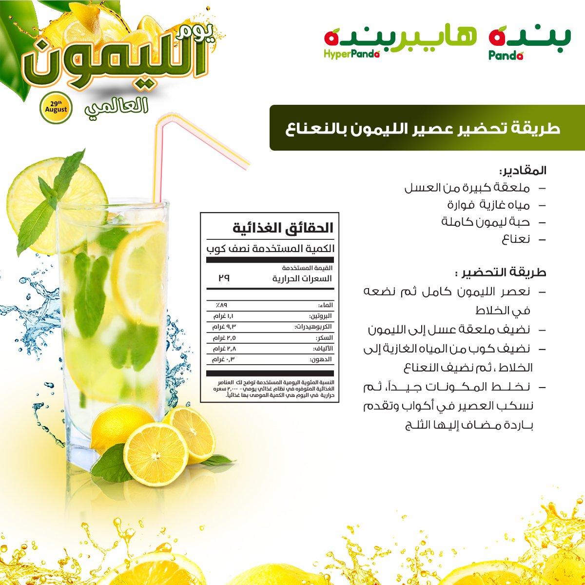 فوائد الليمون للصحة العامة للإنسان القيمه الغذائيه عصير الليمون
