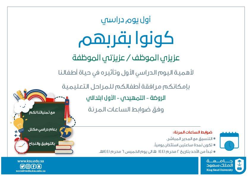 جامعة الملك سعود Auf Twitter لموظفي وموظفات جامعة الملك سعود لأهمية اليوم الدراسي الأول وتأثيره في حياة أطفالنا بإمكانكم قضاء وقت أطول معهم في الأسبوع الدراسي الأول وذلك بمنحكم ساعات عمل مرنه