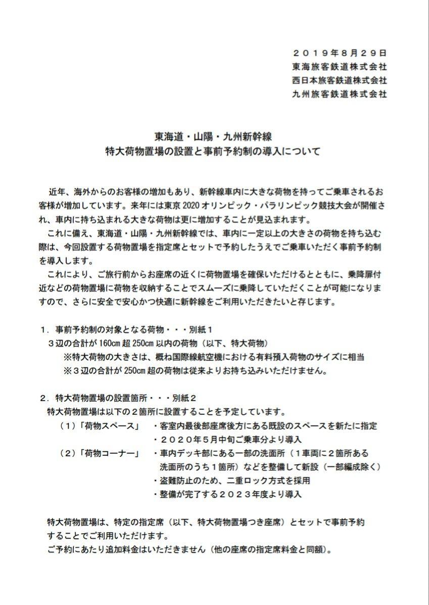 表 東海道 新幹線 料金