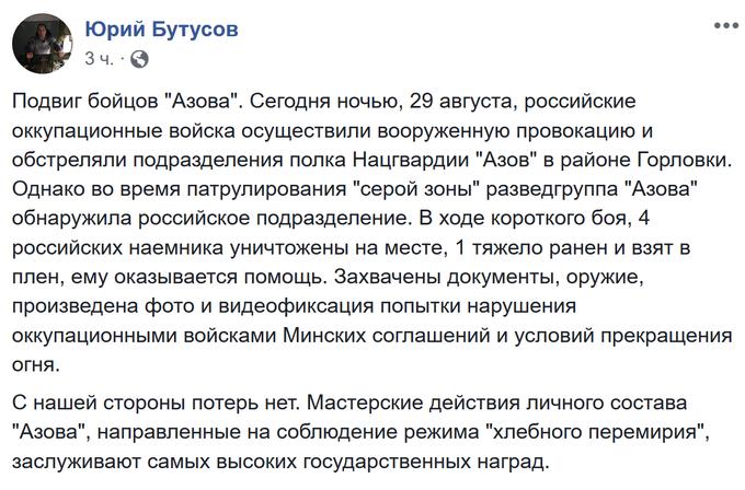 Зеленский уволил Гончарука с должности своего советника - Цензор.НЕТ 2084