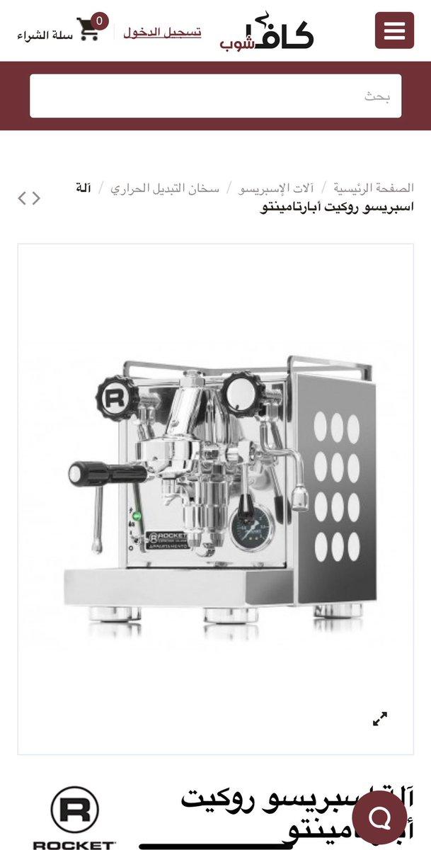 فهد البقمي Pa Twitter للي يبحث عن مكينة قهوة منزلية إحترافية مكائن روكيت من أشهر الخيارات والأكثر مبيعا والآن عادت روكيت أبارتامينتو للبيع في كافا شوب من جديد وبعرض لمدة إسبوع واحد