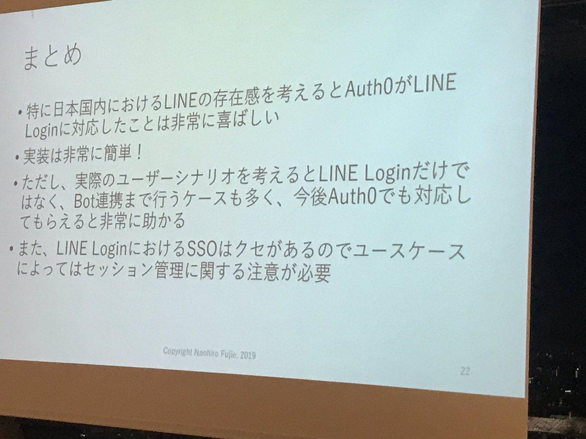 Auth0 Japan (@auth0_jp) | Twitter