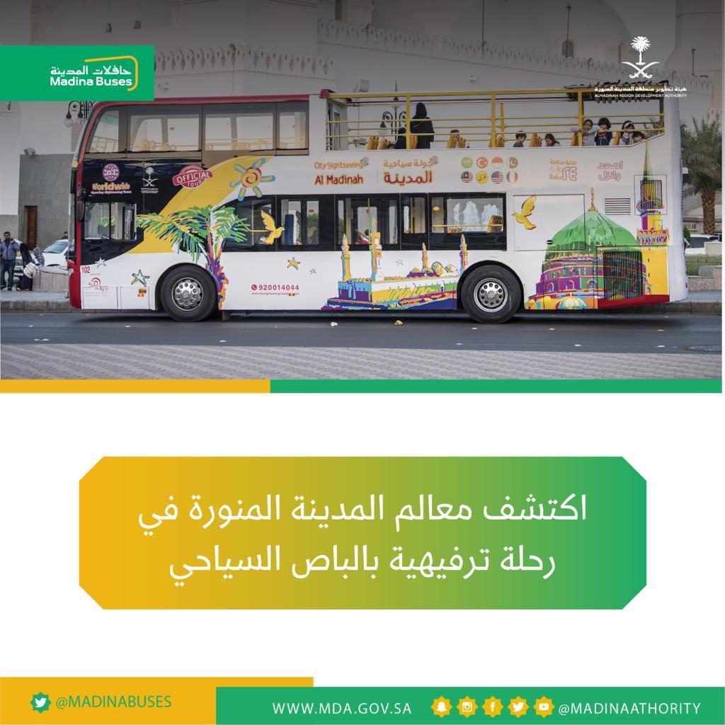 الحافلة السياحية Csmadinah Twitter