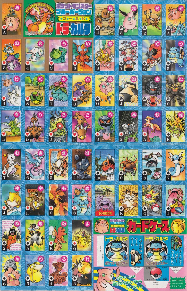 Hi Res Pokemon Rescuing Old Pokemon Art On Twitter Presumably Late 1996 Pokemon Poker Cards トラカルタ By Kagemaru Himeno Published In Corocoro Comic January 1997 Enhanced Versions Of Each Illustration Coming In