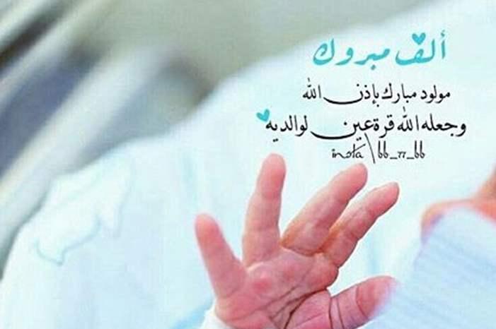 Jeena33 On Twitter تصميمي تهنئه مولود جديد طفل مواليد السعودية مبروك المولود