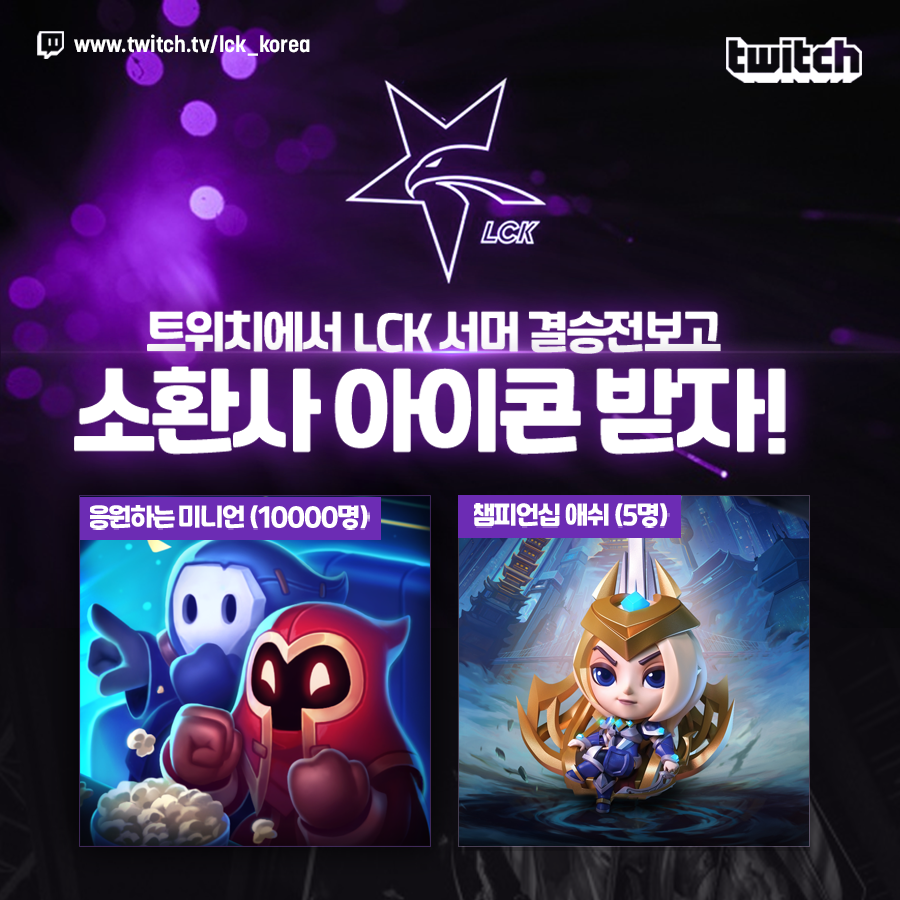 Twitch Korea - @TwitchKR Twitter Profile and Downloader | Twipu