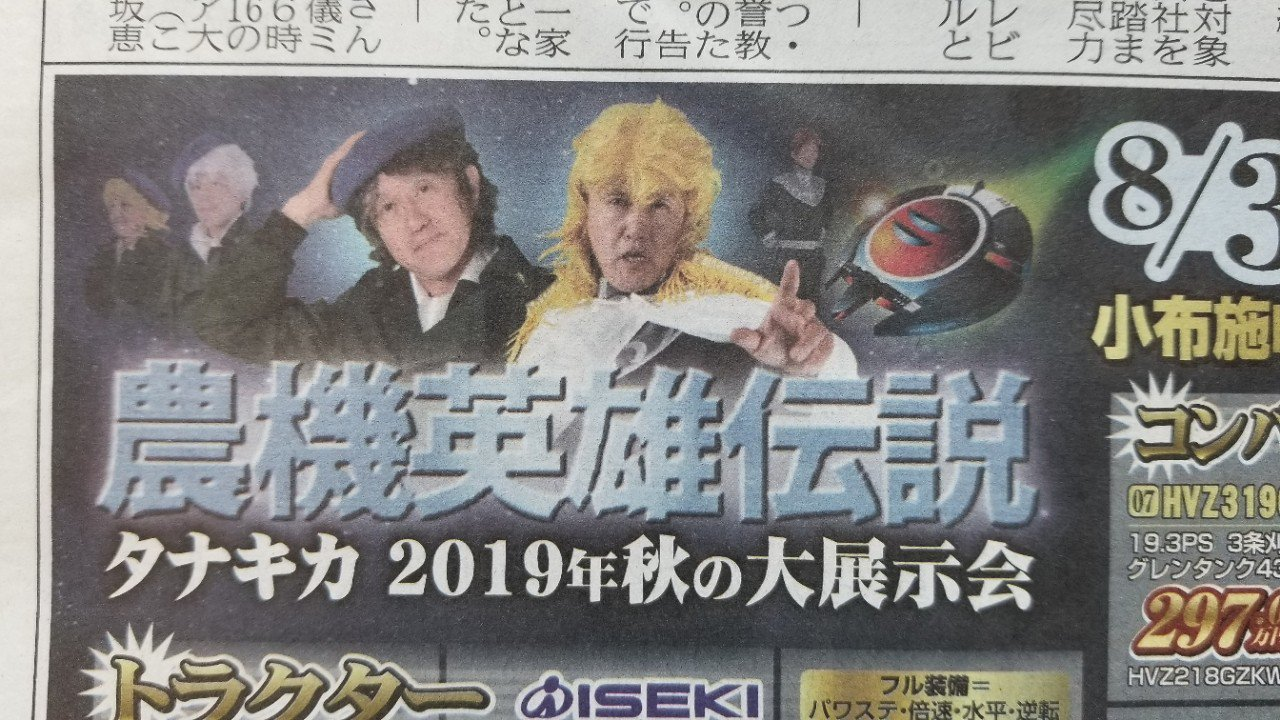 地元新聞広告がぶっ飛んでる!?農機英雄伝説始まるwww