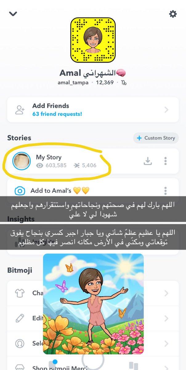 Amal Alshahrani أمل الشهراني No Twitter سناب Snapchat ماشاءالله من فيكم ناشر سنابي لدرجة اوصل هذا الرقم احبكم يخي