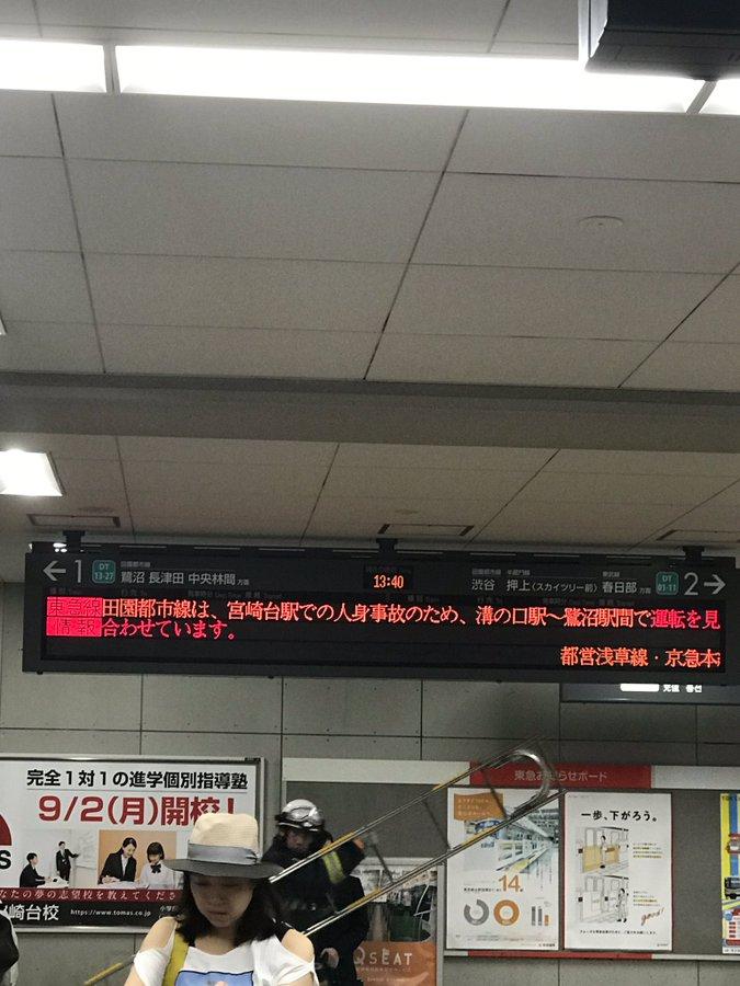 宮崎台駅の人身事故でレスキュー隊が駆けつけている現場画像