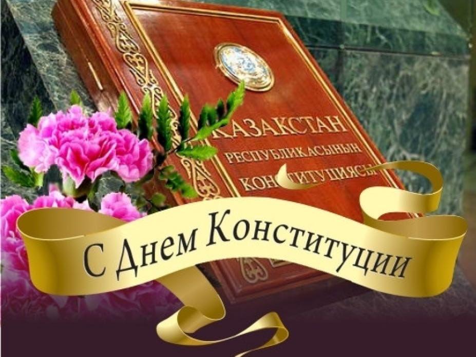 Видео, поздравление с днем конституции рк картинки