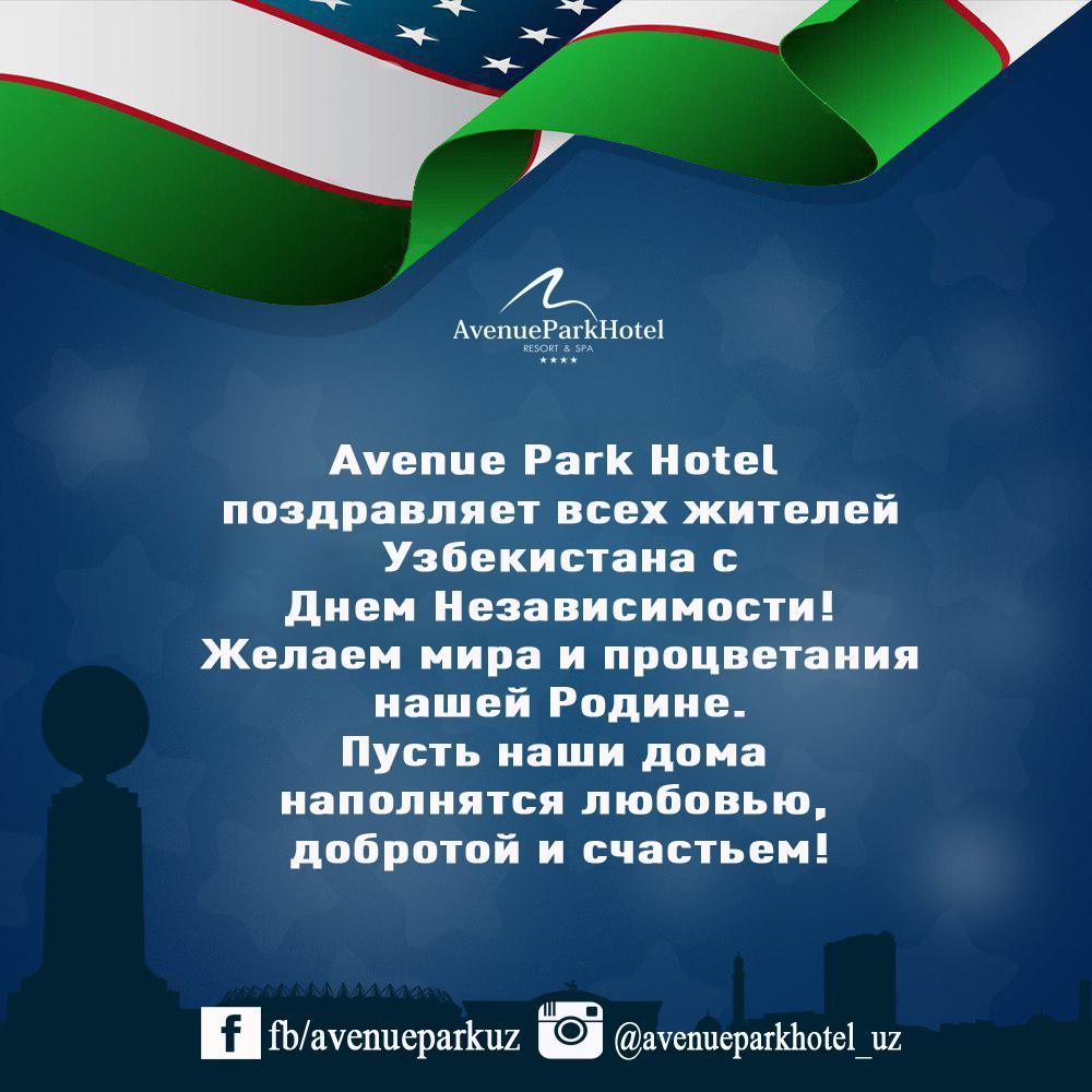 Поздравления в день независимости узбекистана