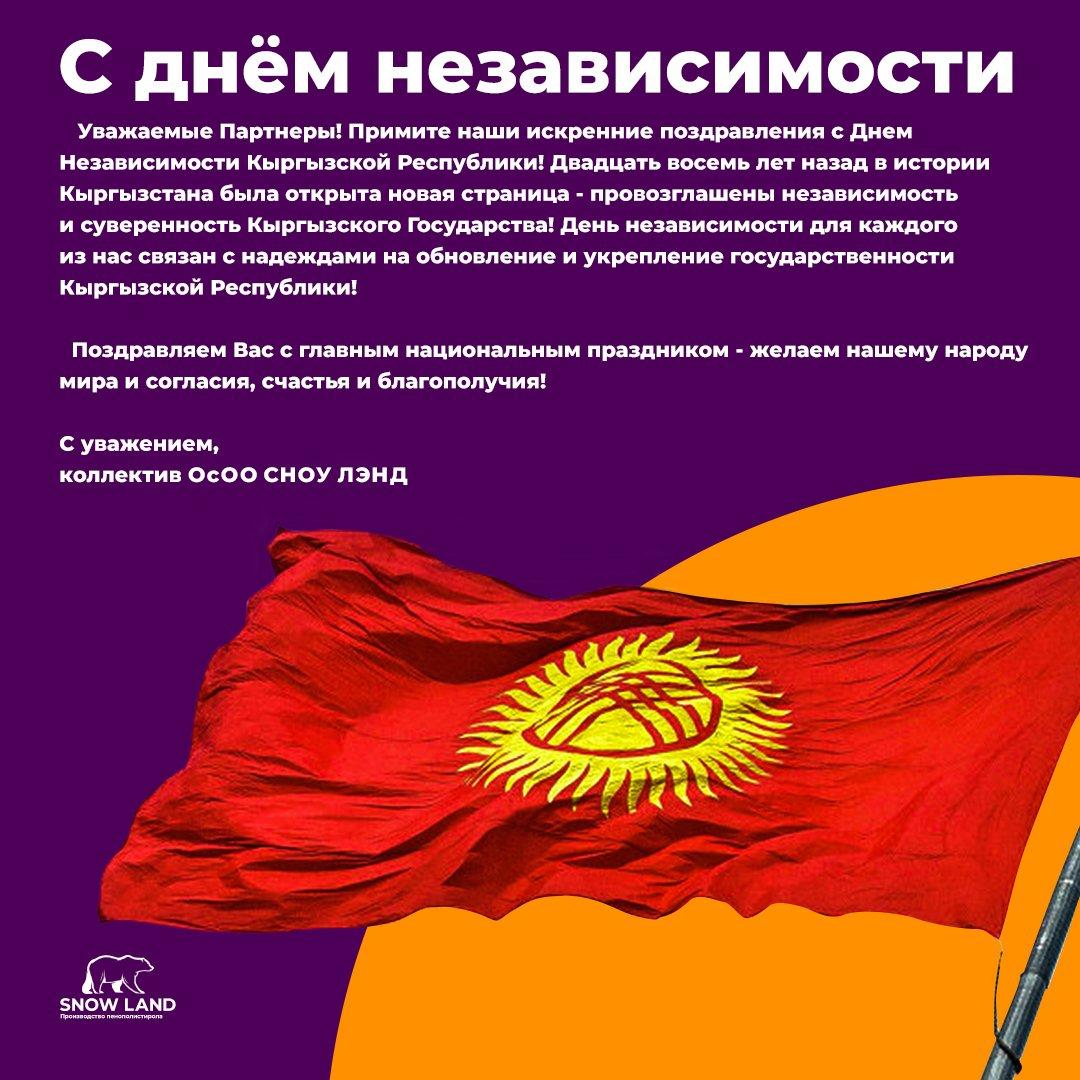 оригинальными дружескими открытки ко дню независимости кыргызстана направление отделке ступеней
