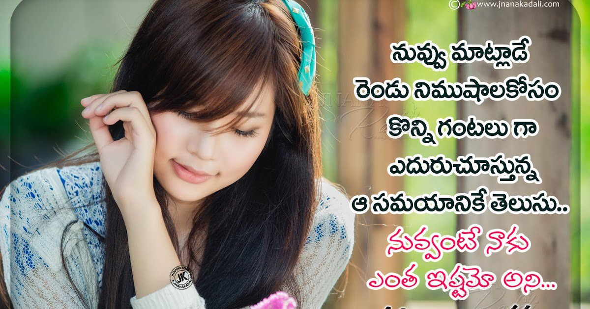 Astounding Brainysms On Twitter Best Telugu Relationship Quotes Images Free Personalised Birthday Cards Bromeletsinfo