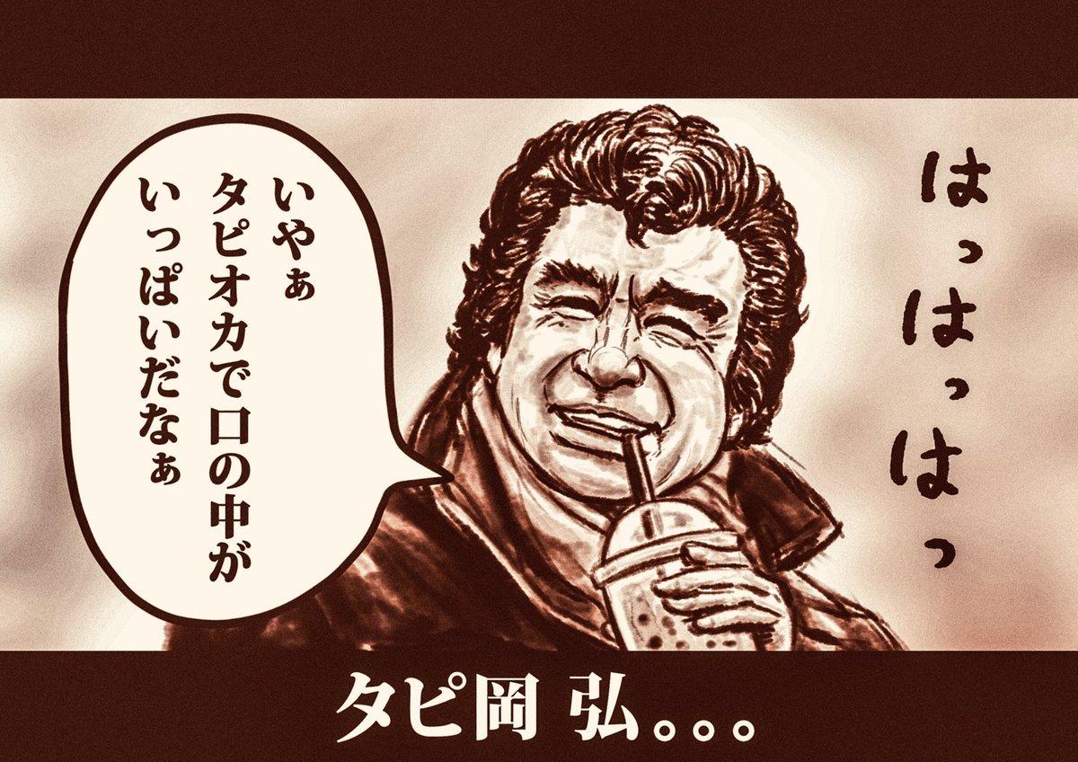 藤岡弘 hashtag on Twitter