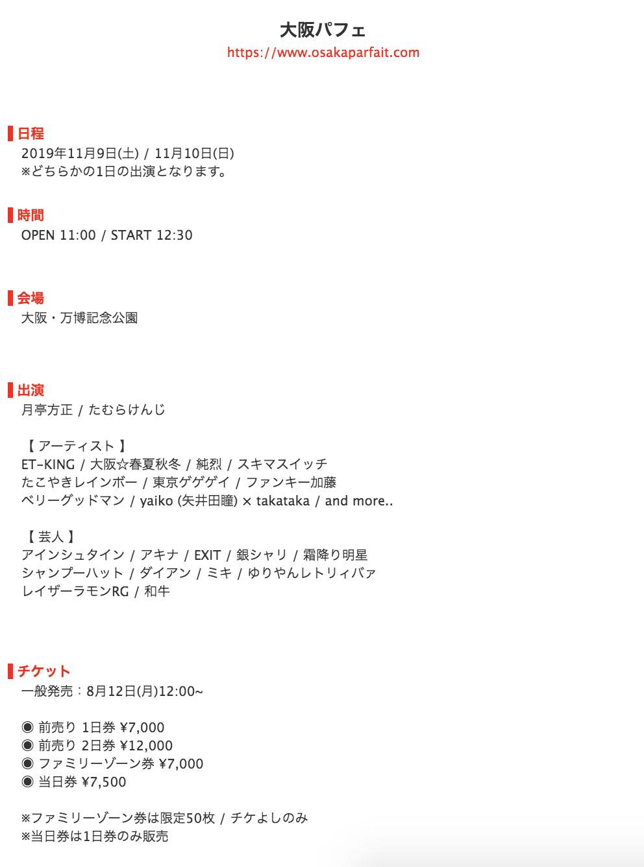 大阪 パフェ チケット