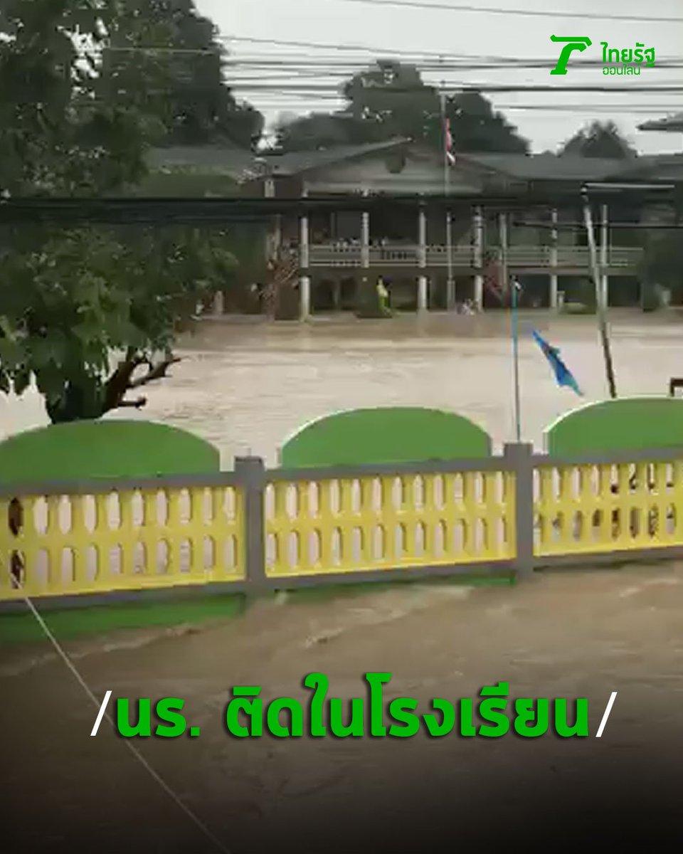 ด่วน! น้ำทะลักท่วม ร.ร.อนุบาลโพนทอง จ.ร้อยเอ็ด จาก #พายุโพดุล นักเรียนติดอยู่ภายในออกไม่ได้📷 ร่วมภูมิศักดิ์ พลเยี่ยม#ไทยรัฐ