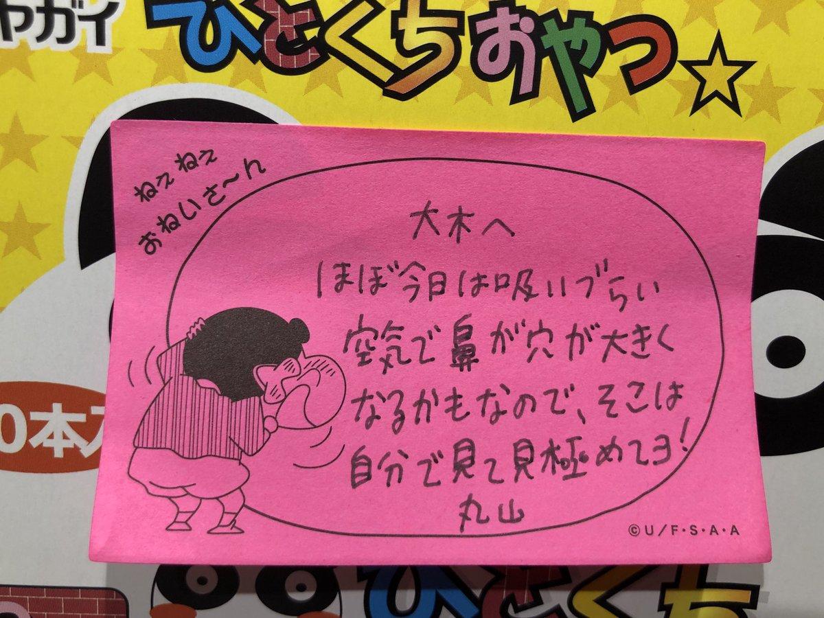 丸山桂里奈さんから恒例のお菓子をいただきました。呼び捨てです。