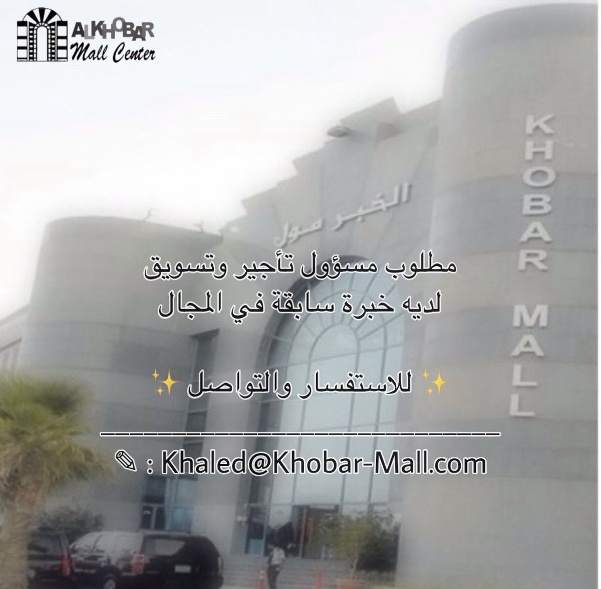 مطلوب  ( مسؤول تأجير و تسويق ) بمجمع الخبر مول بمدينة الخبر  #شاغر_وظيفي ✨ . . للاستفسار التواصل على: . khaled@khobar-mall.com .  #وظائف_شاغرة #وظائف_الشرقية #وظائف  @ALKHOBARMALL